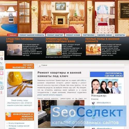Ремонт ванной комнаты под ключ в Москве - http://allbi.ru/