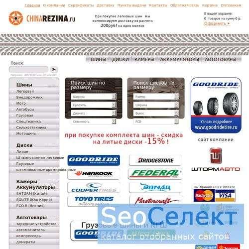 Интернет магазин шин дисков - http://www.china-rezina.ru/