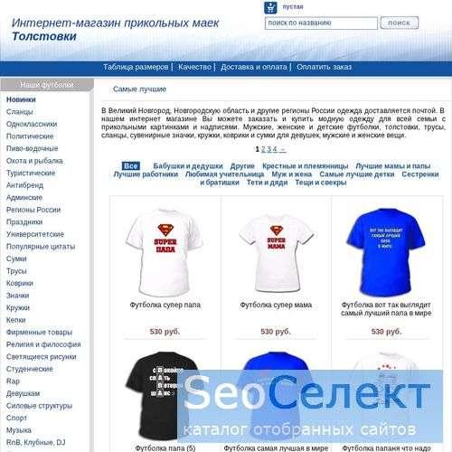 """ООО """"ТексПром"""" - это футболки оптом и в розницу - http://futbolkivn.ru/"""