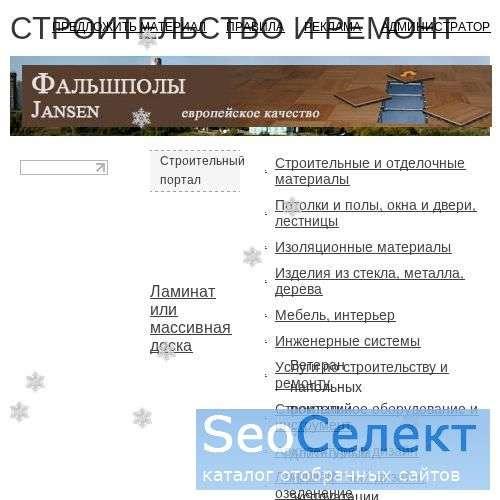 Каталог статей по строительству и ремонту - http://stcat.info/