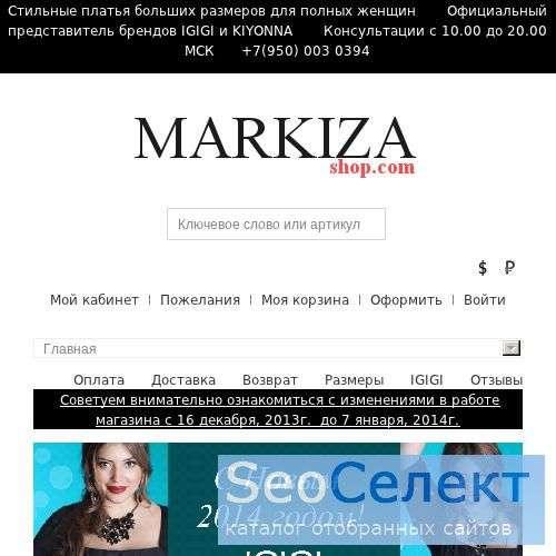 Магазин MarkizaShop - эротическое белье из Америки - http://markizashop.com/