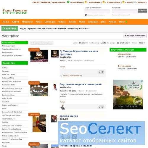 доска бесплатных объявлений в Германии - http://www.doska.tut-vse.eu/