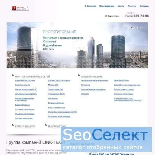 Инженерно-строительная компания Link-Tech - http://link-tech.ru/