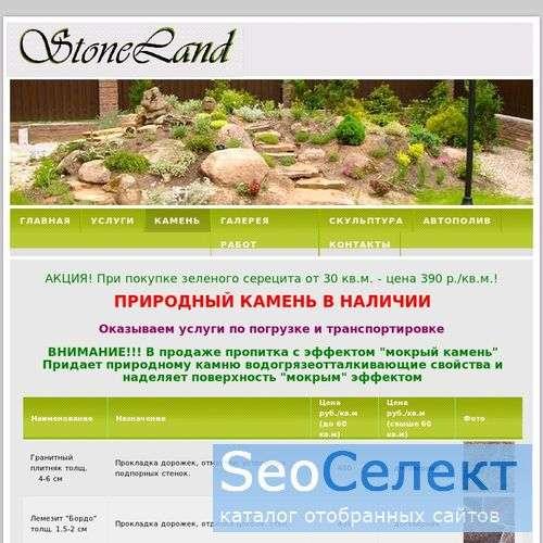 StoneLand - http://stoneland-tmn.ru/