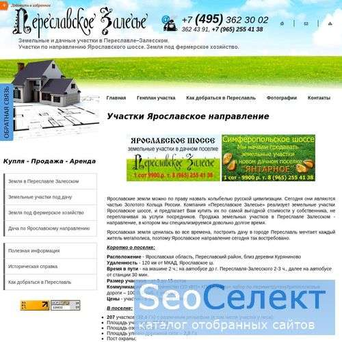 «Переславское Залесье» - http://www.zalesje.ru/