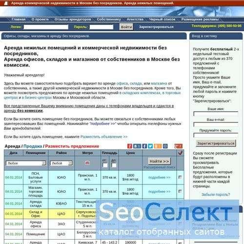 Аренда нежилых помещений от собственников. - http://www.realty-inform.ru/