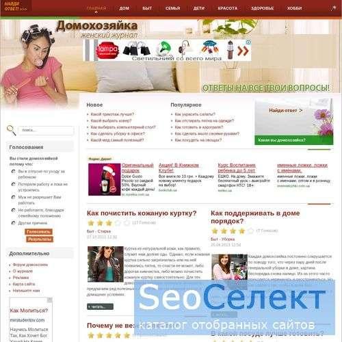 """Женский журнал """"Домохозяйка"""" - http://www.domohozyaika.ru/"""