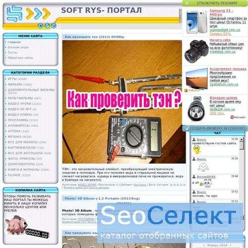 Лучший варез портал - http://softrys.my1.ru/