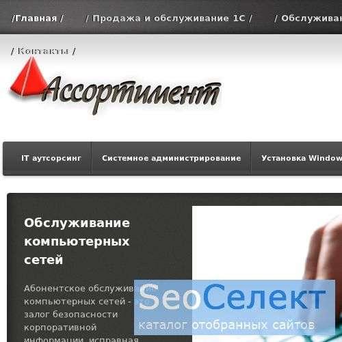 Сервисное обслуживание компьютероа - http://assortiment.kiev.ua/