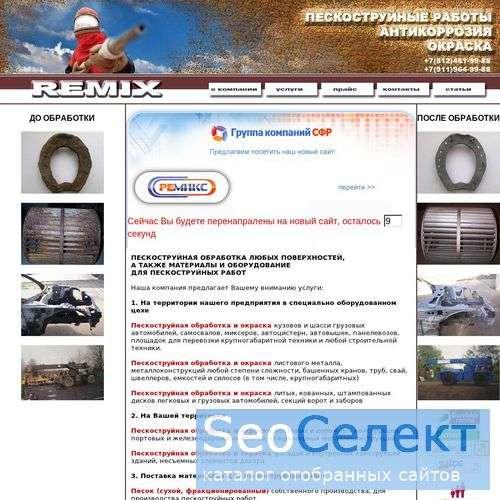 ООО Ремикс. Пескоструйная обработка. - http://pes-co.ru/