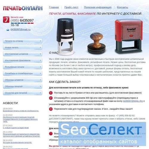 Компания Печатьонлайн - изготовление печатей, штам - http://www.pechatonline.ru/