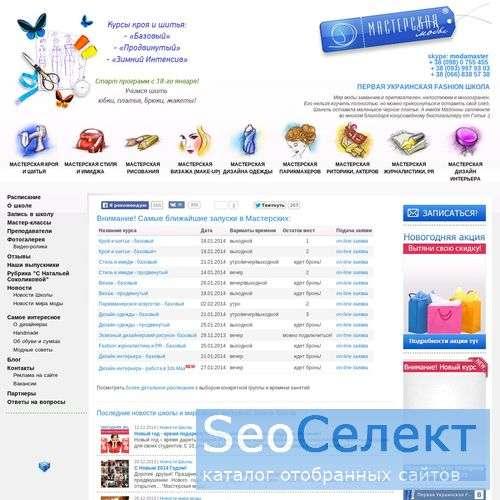 """""""Мастерская Моды""""  FАSHION ШКОЛА - http://www.modamaster.com.ua/"""