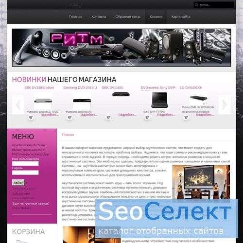 Магазин Ритм - большой ассортимент DVD плееров от - http://bin-bank.com/