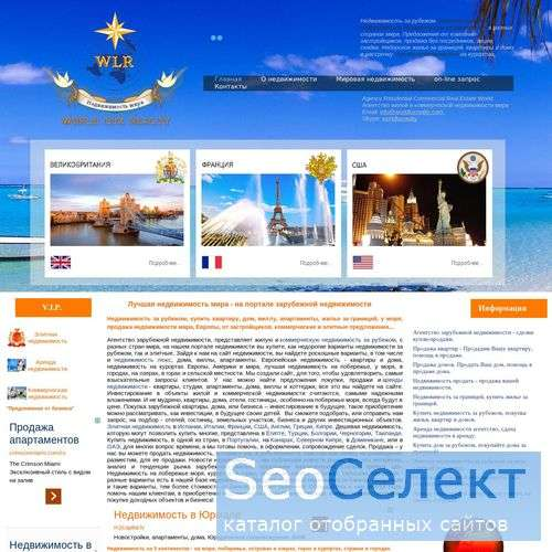 Недвижимость за рубежом. Продажа квартир. Аренда. - http://www.worldluxrealty.com/