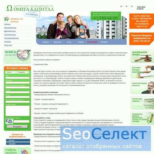Снять квартир в Москве-коттедж, купить квартиру-пр - http://www.omegakapital.ru/