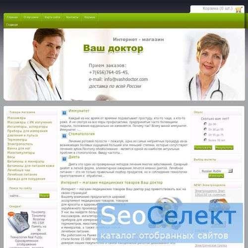 Интернет-магазин Ваш Доктор - большой выбор товаро - http://allstatepc.com/