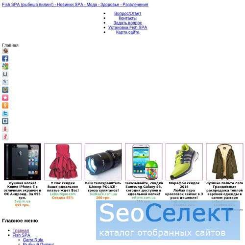 Fish SPA (рыбный пилинг) мода здоровье и развлечен - http://www.fishspa.kharkov.ua/