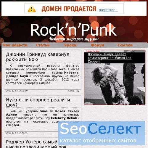 Rock'n'Punk - новости мира рок музыки! - http://rocknpunk.ru/
