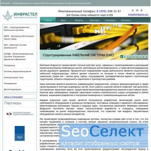 Инфрастел - http://infrastel-m.ru/