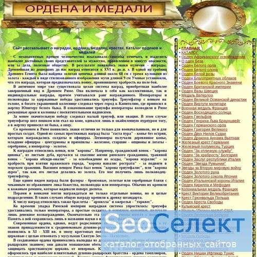 О наградах, орденах, медалях, крестах - http://www.aswarda.ru/