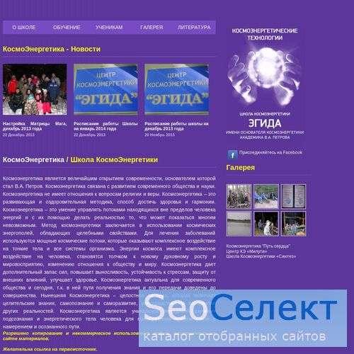 Космоэнергетика Школа им.Петрова В.А. - http://cosmoagida.ru/