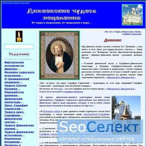 Дивеевские чудеса исцеления - http://diveevo52.ru/