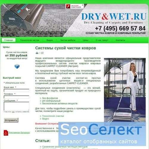 Сухая чистка ковров и мебели Dry&Wet - http://www.drywet.ru/