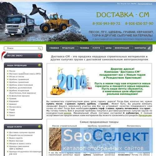 Доставка СМ: щебень, песок, керамзит в Королёв. - http://dostavka-sm.ru/