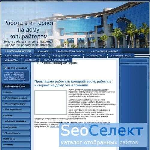 Работа в интернет на дому копирайтером - http://rabotaok.ru/