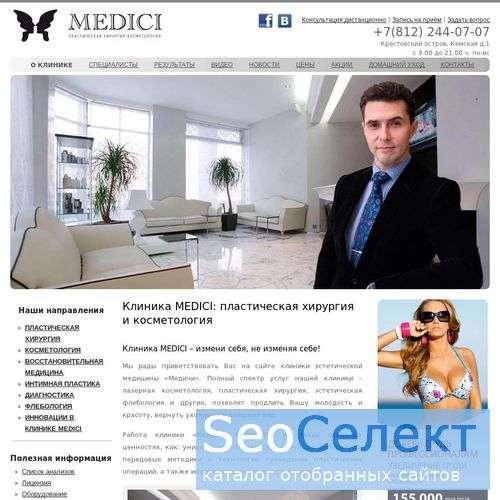 Клиника MEDICI - http://medici-clinic.ru/