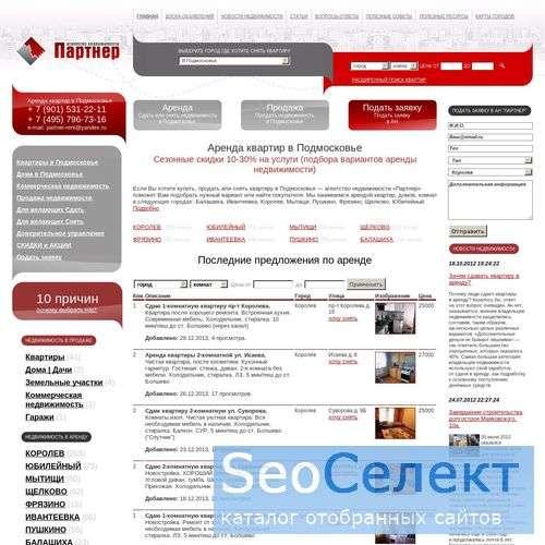 Аренда квартир в Подмосковье - http://www.partner-rent.ru/