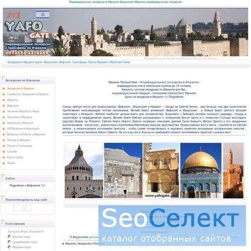 Поездки израиль москва израиль VIP поездки израиль - http://yafogatetours.com/