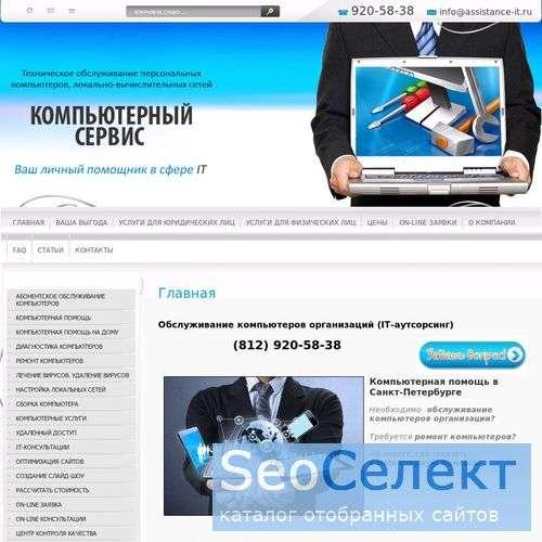 Обслуживание компьютеров - http://www.assistance-it.ru/