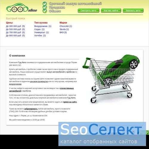Гуд Авто. Автомобили с пробегом Пермь - http://goodavto.com/