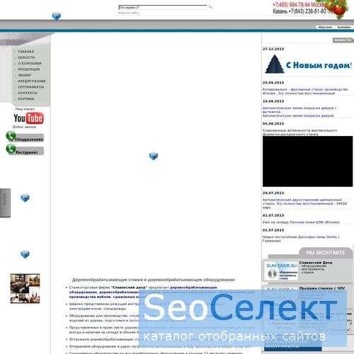 деревообрабатывающее оборудование, станки фрезерны - http://www.slav-dvor.ru/