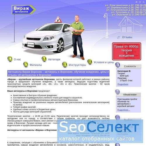 Автошкола Вираж - http://www.virazh36.ru/