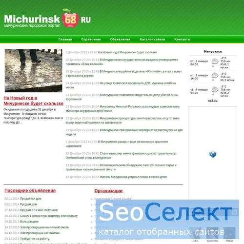 Каталог сайтов Мичуринска - http://www.michurinsk68.ru/