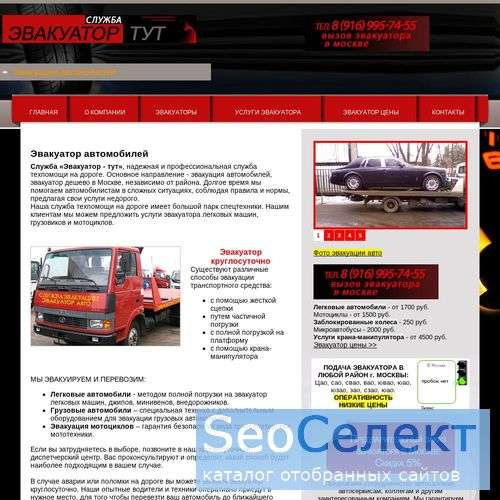 Эвакуатор тут - эвакуация машин - http://evakuator-tut.ru/
