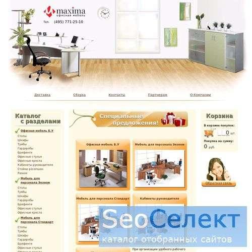 Офисные столы     - http://www.maximeb.ru/
