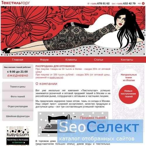 Продажа тканей оптом - Текстильторг - http://www.mytextile.ru/
