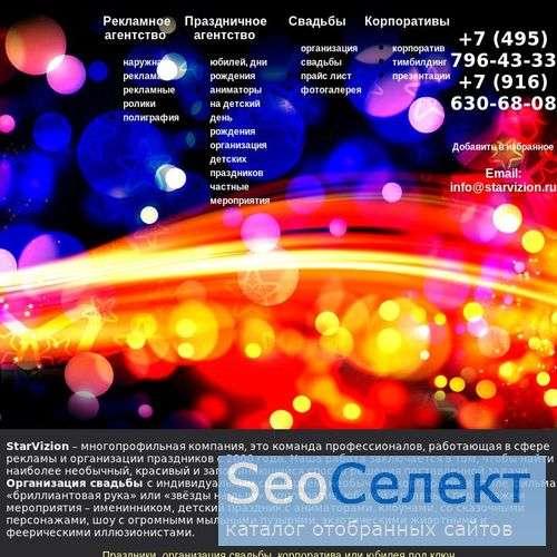 StarVizion рекламное и праздничное агентство - http://starvizion.ru/