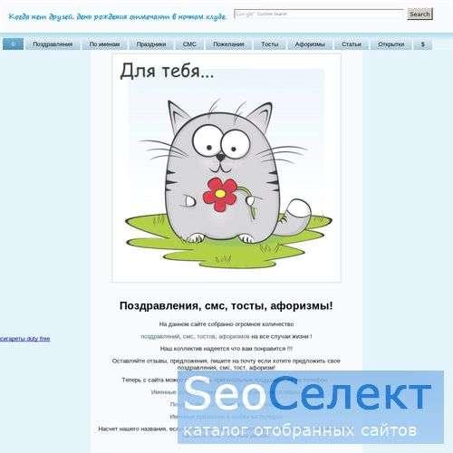 Поздравления, смс, тосты, афоризмы! - http://salat-38.ru/