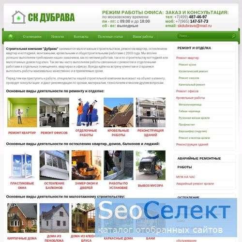 Ремонтная и строительная компания Дубрава - http://skdubrava.ru/