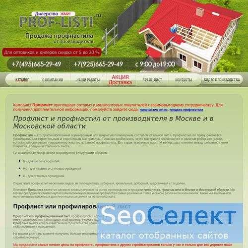 Профлист - http://www.prof-listi.ru/