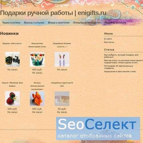 Подарки ручной работы - http://enigifts.ru/