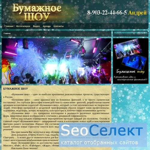Бумажное шоу - http://www.mtk-art.ru/