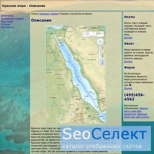 Этот сайт про туризм на поразительное Красное море - http://morekrasnoe.ru/