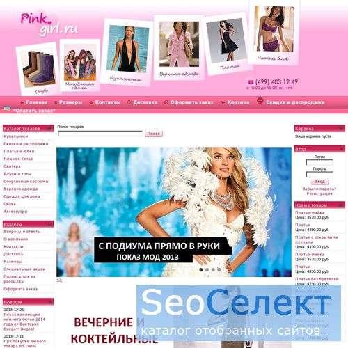 Pink Girl - http://www.pink-girl.ru/