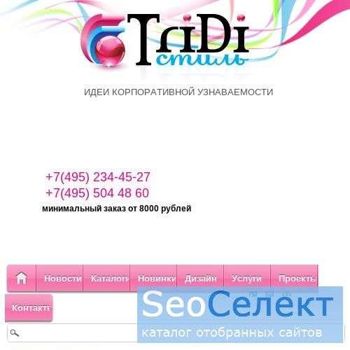 Магазин сувенирной продукции - http://www.3distyle.ru/