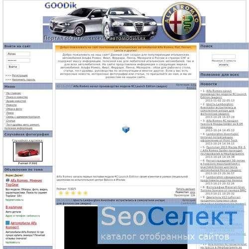 Goodik.com - полезный интернет-портал для любителе - http://www.goodik.com/